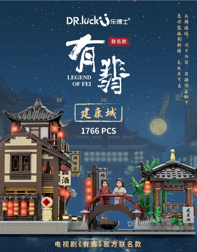 WANGE 9018 Yu Fei: Jiankang City 0