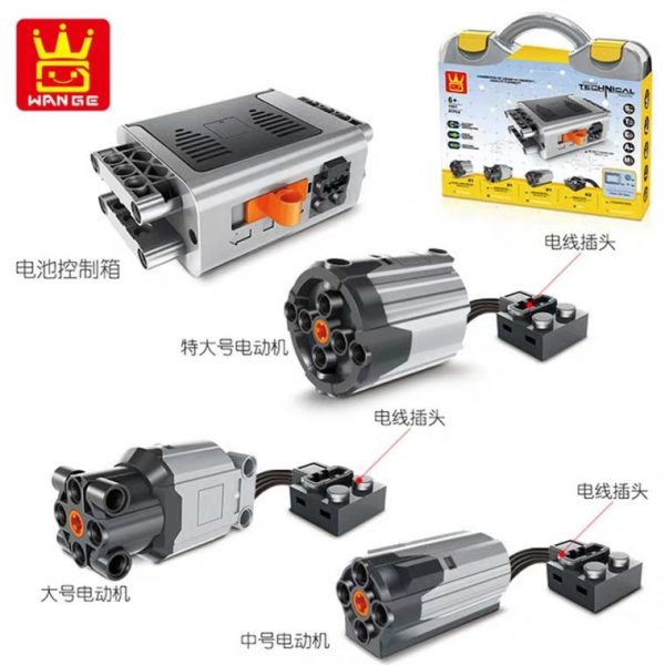 WANGE 1501 STEAM Battery Set with 3 Motors 1