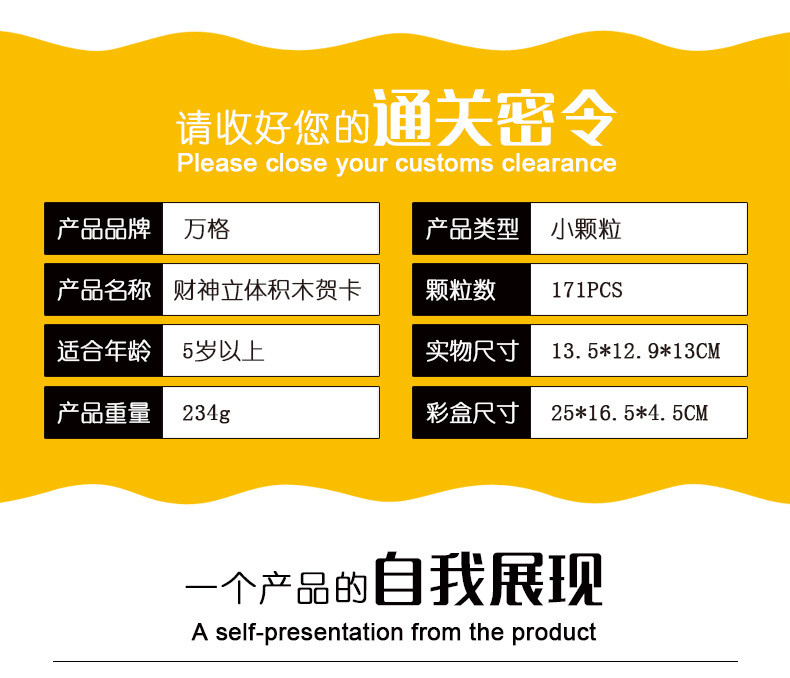 WANGE 2103 Caishen Li volume wooden greeting card 1