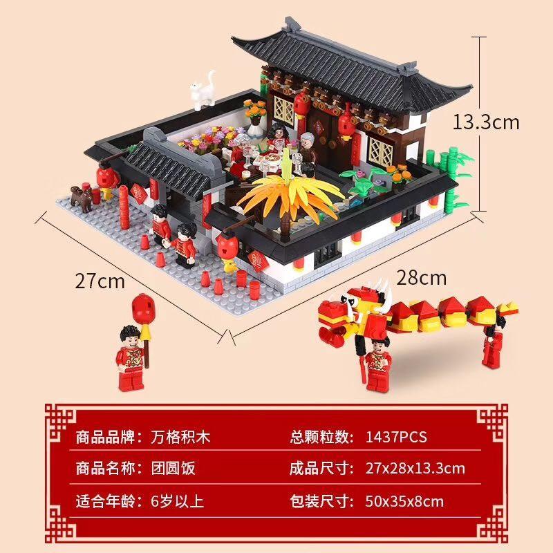 WANGE 5312 Chinese wind reunion meal 2