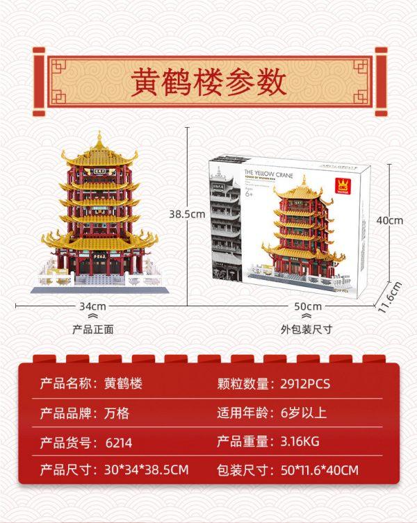 WANGE 6214 Yellow Crane Tower in Wuhan, Hubei Province 3