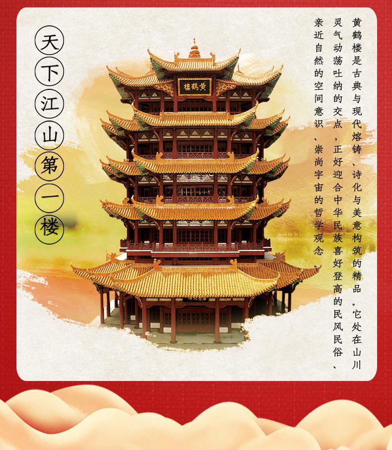 WANGE 6214 Yellow Crane Tower in Wuhan, Hubei Province 5