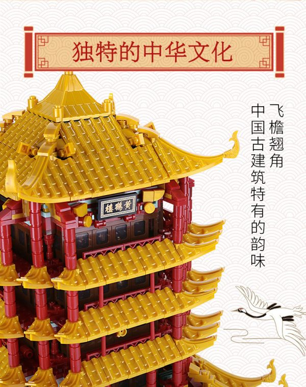 WANGE 6214 Yellow Crane Tower in Wuhan, Hubei Province 6