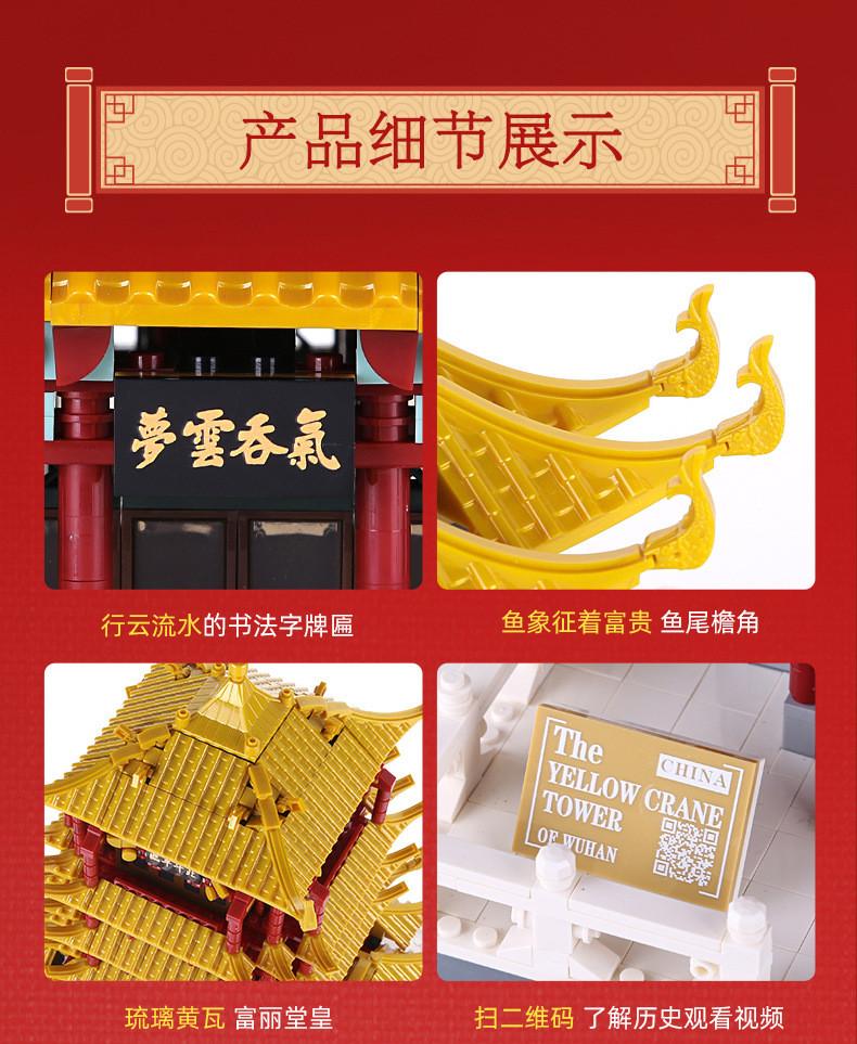 WANGE 6214 Yellow Crane Tower in Wuhan, Hubei Province 11
