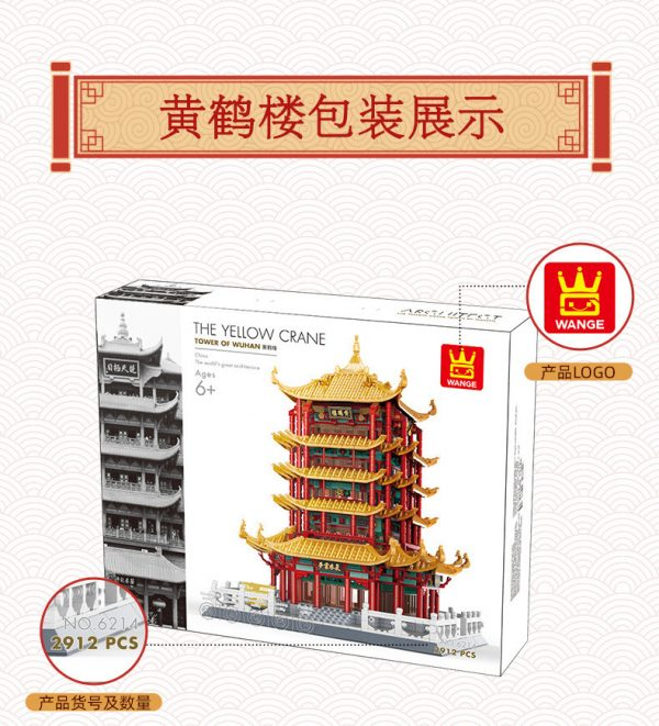 WANGE 6214 Yellow Crane Tower in Wuhan, Hubei Province 13