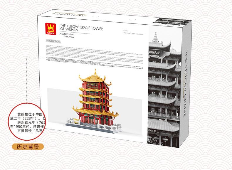 WANGE 6214 Yellow Crane Tower in Wuhan, Hubei Province 14